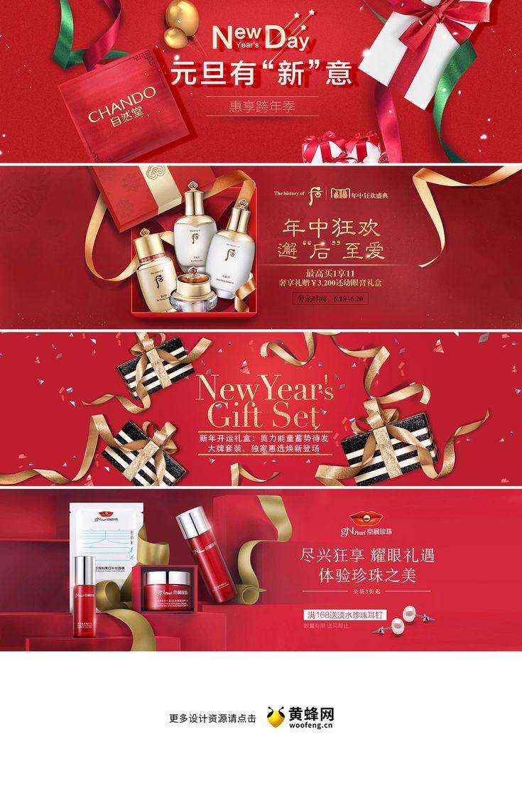 红色喜庆新年新春元旦banner海报设计 更多设计资源尽在黄蜂网http://woofeng.cn/