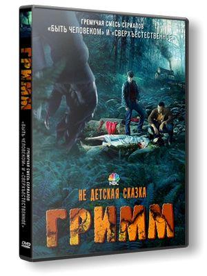 Гримм / Grimm / 1 сезон / 1-22 серия / LostFilm / WEB-DLRip / Сезон Полный