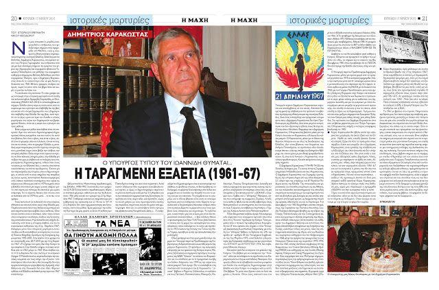 Μεταρρύθμισις: Εφημερίδα ΜΑΧΗ: Συνέντευξη του Δημητρίου Σεραφείμ ...