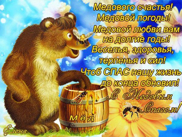 чтобы поздравление как мед обязательно посетить