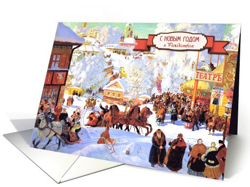 """Fine Art Christmas and New Year's Greeting Card in Russian with a beautiful Russian festive winter scene painting of Boris Kustodiev , circa 1912. The message on front of the card translated as """" Happy New Year and a Merry Christmas"""" as Russian Orthodox people celebrate Christmas on January 7th. at greetingcarduniverse.com"""