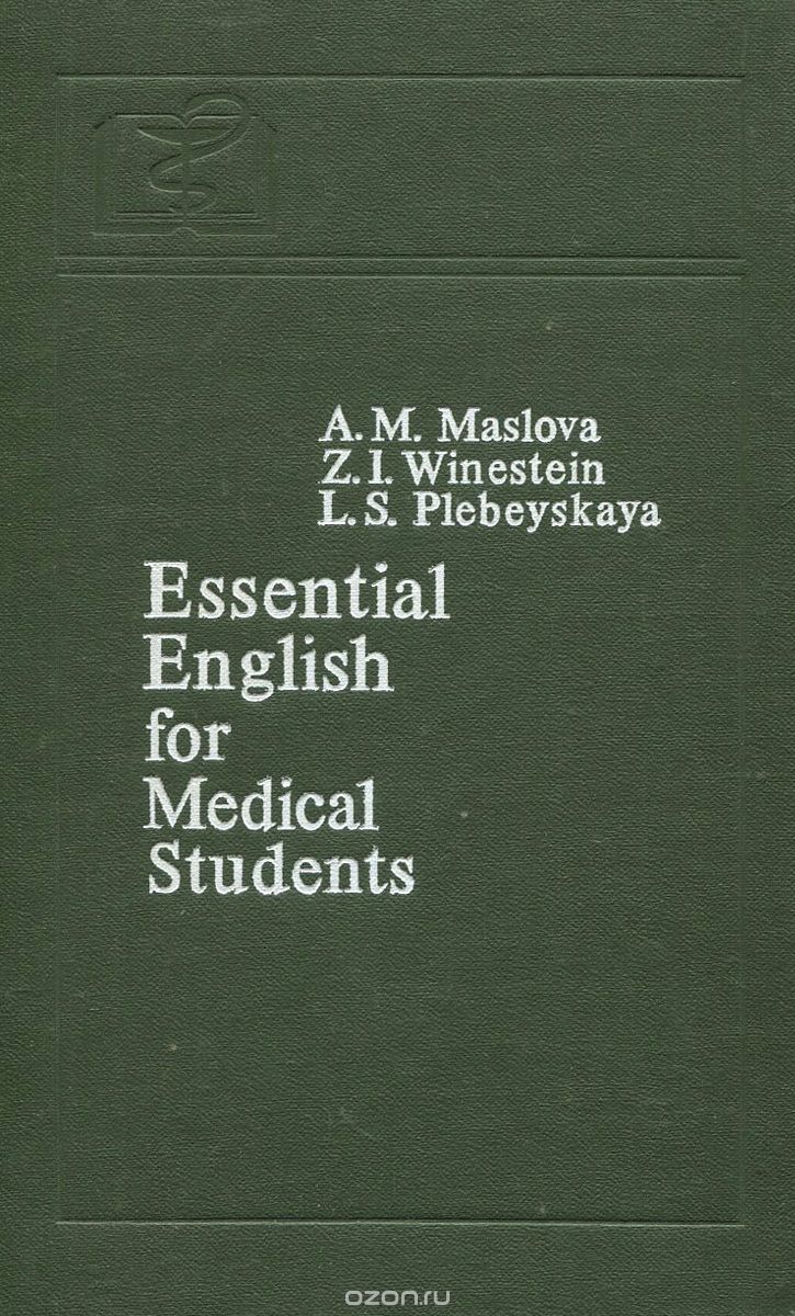 Решебники для студентов по английскому