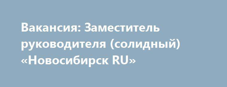 Вакансия: Заместитель руководителя (солидный) «Новосибирск RU» http://www.pogruzimvse.ru/doska11/?adv_id=1924 Требования: рассудительность, солидность, трудолюбие, уравновешенность, грамотная речь, порядочность, исполнительность, готовность к обучению, образование высшее, неполное высшее, средне-специальное. Знание ПК (хотя бы офисные или базовые). Обязанности: документооборот, деловая переписка, выполнение поручений руководителя, создание условий для проведения переговоров. Участие в…