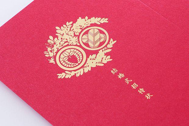 家紋の招待状・箔押し印刷