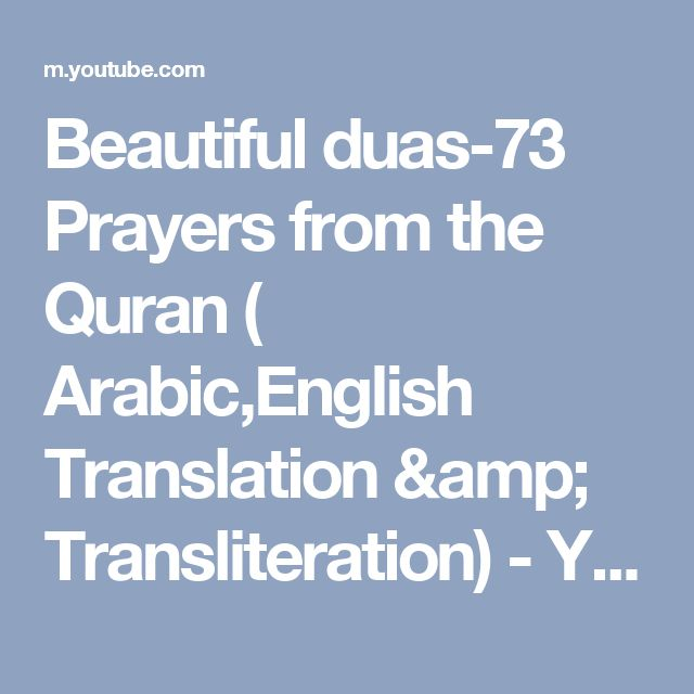 Beautiful duas-73 Prayers from the Quran ( Arabic,English Translation & Transliteration) - YouTube