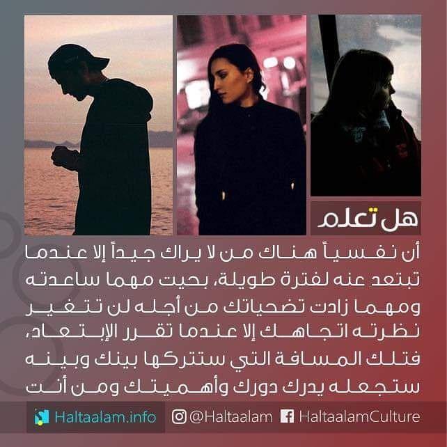 نفسيا هناك من لا يراك جيدا إلا عندما تبتعد عنه لفترة طويلة Knowledge Quotes Life Facts Beautiful Arabic Words