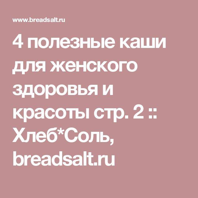 4 полезные каши для женского здоровья и красоты стр. 2 :: Хлеб*Соль, breadsalt.ru