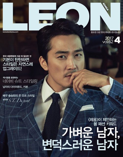 LEON Korea Magazine April 2017 K-Movie K-Drama Song Seung Hun Cover