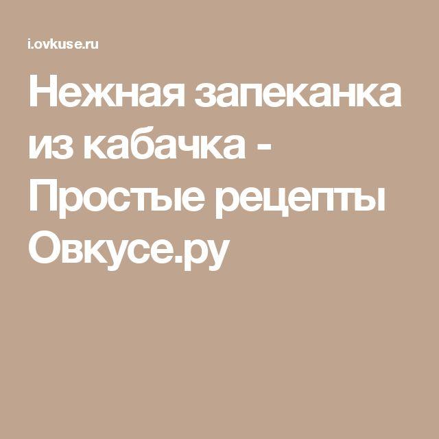 Нежная запеканка из кабачка - Простые рецепты Овкусе.ру