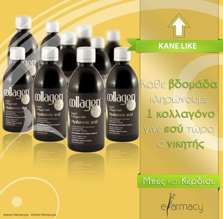 Κάνε Share και μπες στη κλήρωση για ένα Collagen..!
