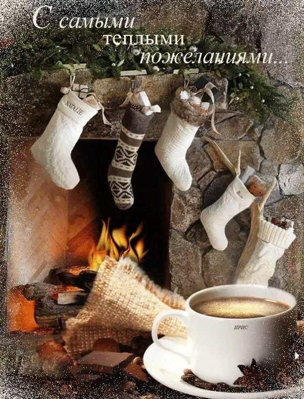 Тепла и уюта тебе открытки