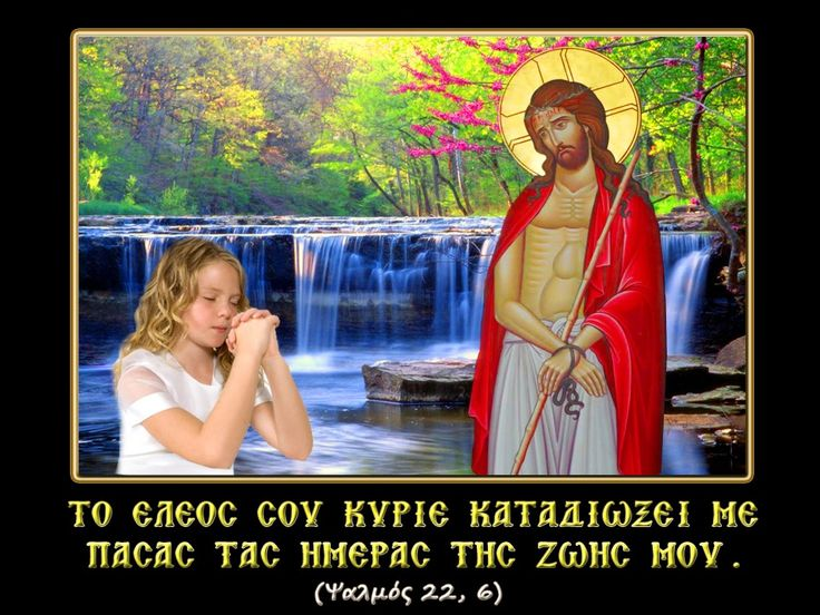 ~ΑΝΘΟΛΟΓΙΟ~ Χριστιανικών Μηνυμάτων!: ΤΟ ΕΛΕΟΣ ΤΟΥ ΘΕΟΥ.... (Γέροντας Σιλουανός)