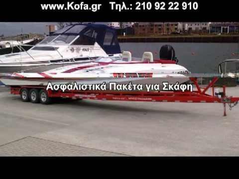 Asfaleies Skafon - Ασφάλειες Σκαφών 210 92 22 910 - YouTube