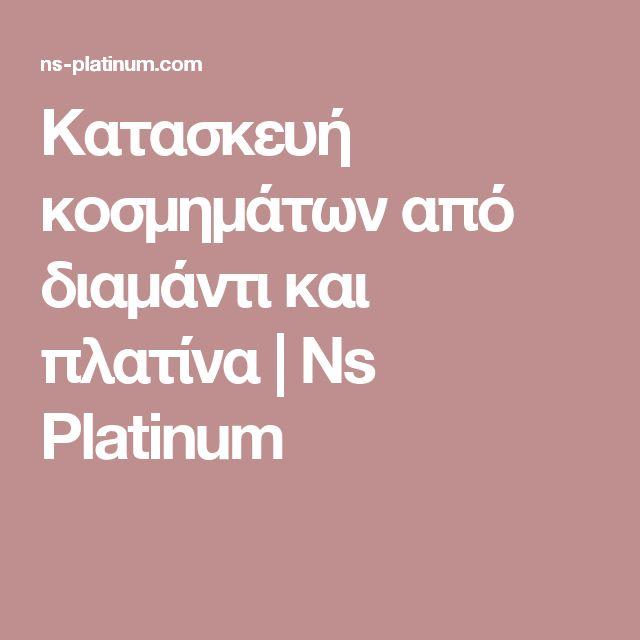Κατασκευή κοσμημάτων από διαμάντι και πλατίνα | Ns Platinum