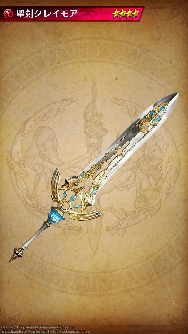 聖剣クレイモア