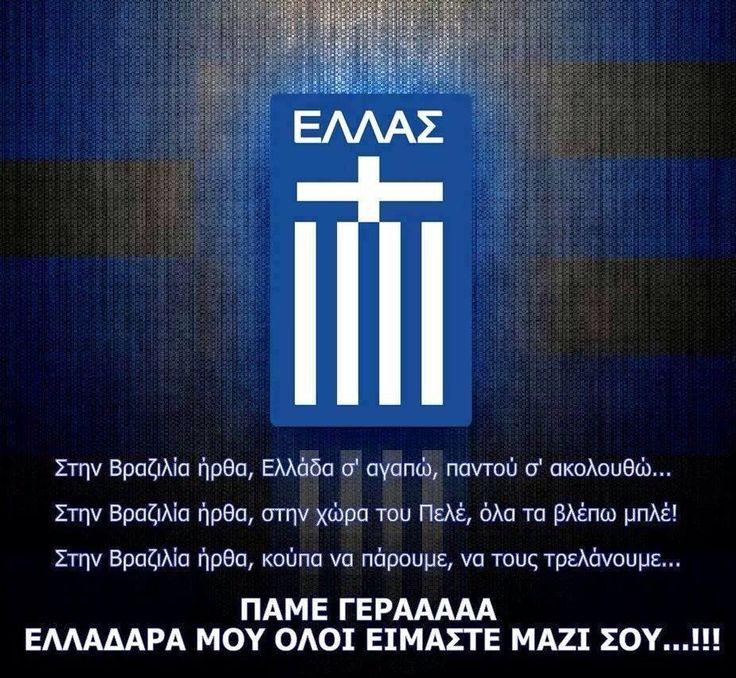 Ελλάδα σ'αγαπώ, παντού σ'ακολουθώ...