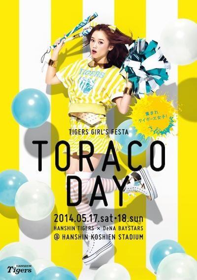 阪神タイガースは5月17、18日、ガールズフェスタ「トラコ デー(TORACO DAY)」を甲子園球場で開催する。「ファッション」をテーマにしたメインヴィジュアルにはモデルの宮城舞を起用。当日は、対DeNA戦試合のほか、限定スイーツの販売...