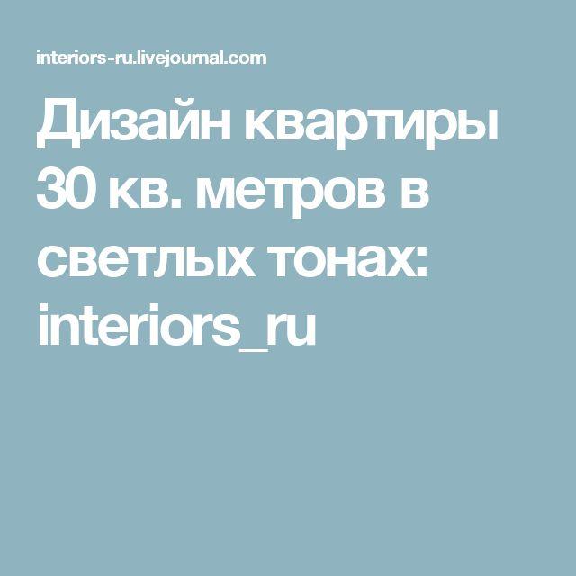 Дизайн квартиры 30 кв. метров в светлых тонах: interiors_ru