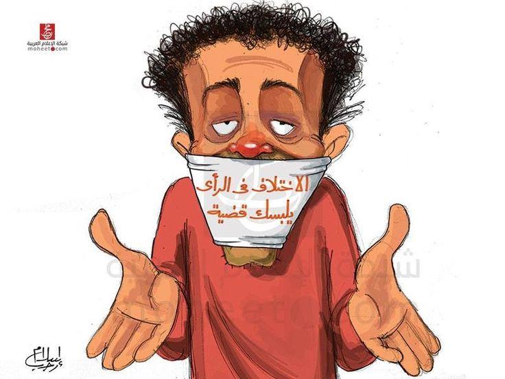 كاريكاتير محيط بريشة إسلام رجب: