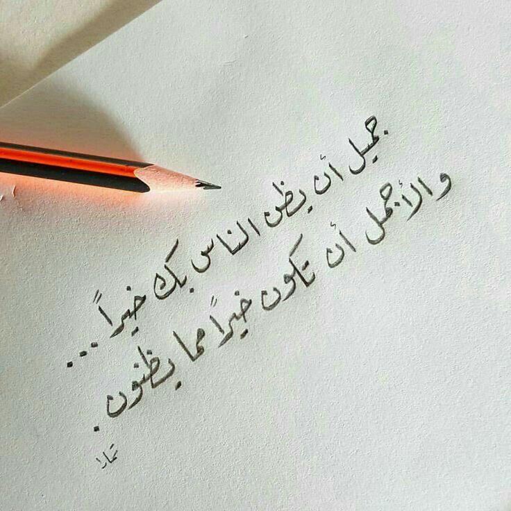 ان تكون خيرا مما يظنون اقتباسات جمال حروف الظن الخير الشر Calligraphy Quotes Love Words Quotes Quran Quotes Love