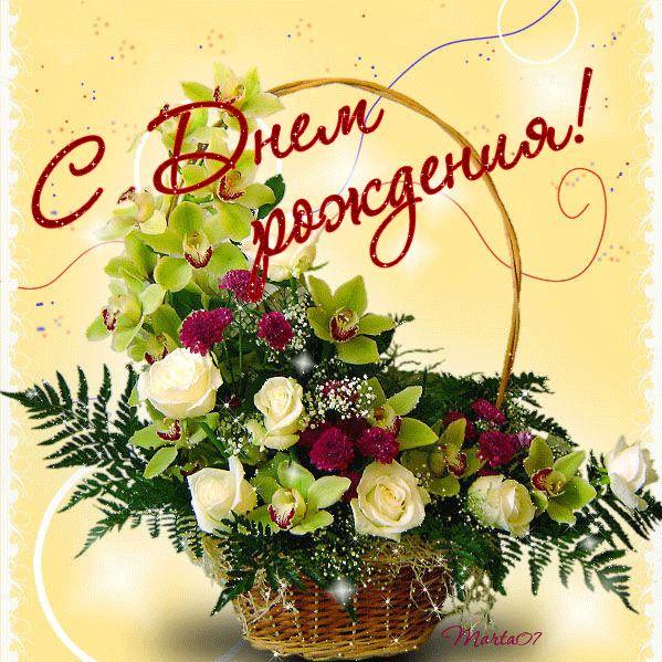 Картинка гиф с корзинкой цветов С Днём Рождения — с Днем Рождения — Картинки — Картинки Гиф анимация
