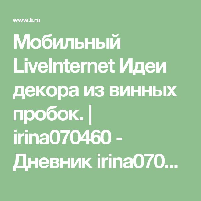 Мобильный LiveInternet Идеи декора из винных пробок. | irina070460 - Дневник irina070460 |