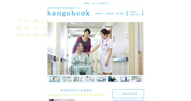 板橋中央総合病院 看護部サイト
