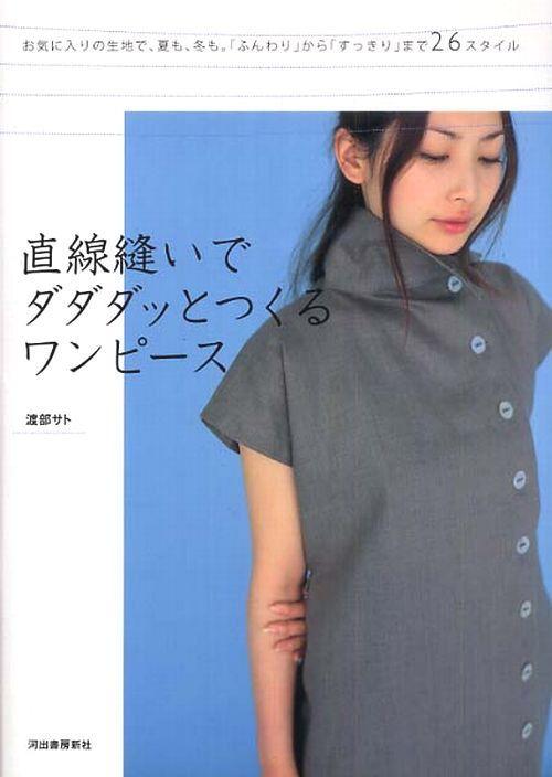Simple Straight Stitch Dress by Sato Watanabe by JapanLovelyCrafts