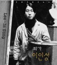 천재화가 이인성, 2013년 다시 부를 이름 :: 서울문화투데이
