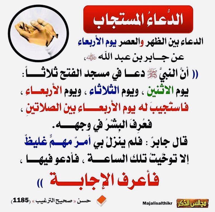 دعاء الاربعاء ببن الظهر والعصر مجاب Arabic Calligraphy Painting Islamic Art Calligraphy Islam