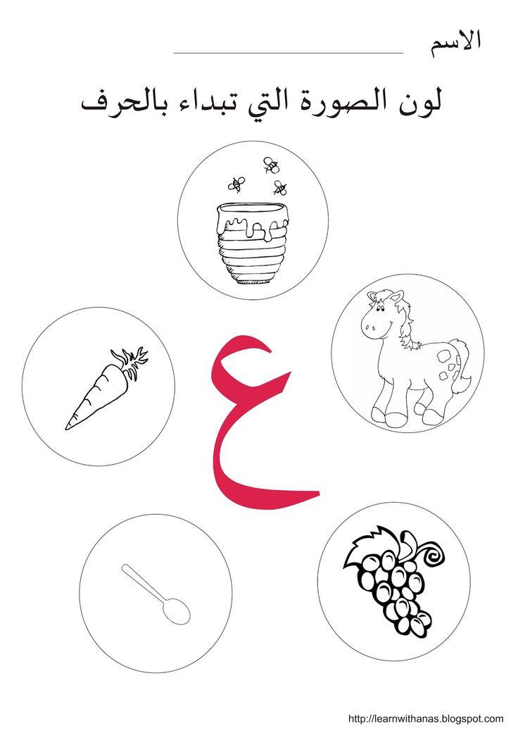 47 besten arabic letters worksheets bilder auf pinterest arbeitsbl tter f r kinder sprache. Black Bedroom Furniture Sets. Home Design Ideas