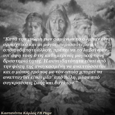 Αποσπάσματα απο τα βιββλία του Καστανιέντα...σαμανισμός