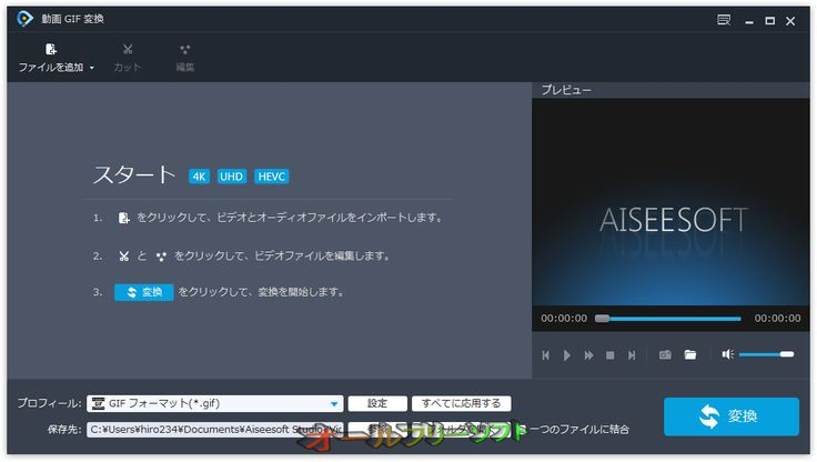 動画 GIF 変換 1.1.6.0  動画 GIF 変換--起動時の画面--オールフリーソフト