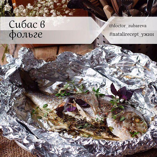 🐟Сибас,запечённый в фольге 🐟 Очень простой и вкусный ужин, подходит для тех, кто активно стройнеет. Эта рыбка относится к маложирным сортам. Сибас с овощами-мой любимый ужин. Эту рыбку можно заменить Любой другой. Секрет особого аромата-травки и специи для рыбы: Свежий тимьян 2 г Листья петрушки7 г Розмарин 3 г Чеснок 2 зубчика Лимон -1 шт. 1.Почистить рыбку,вымыть, высушить бумажными салфетками. 2. Сделать по 2–3 продольных надреза с каждой стороны тушки. 3. Рыбу посолить, поперчить. В…