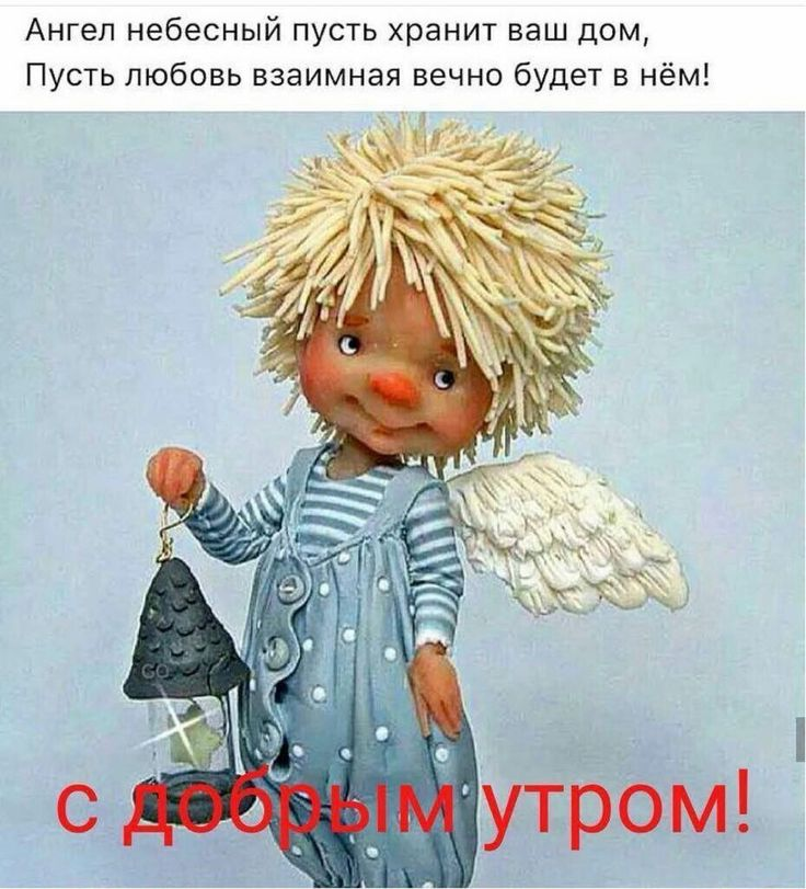 Сдавайся картинки, картинки доброе утро ангелочки