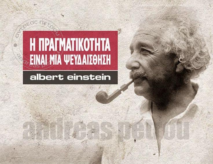 Σοφά, έξυπνα και αστεία λόγια online : Η πραγματικοτητα είναι μια ψευδαίσθηση - Albert Einstein