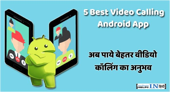 5 Best Video Calling App For Android, पाये बेहतर वीडियो