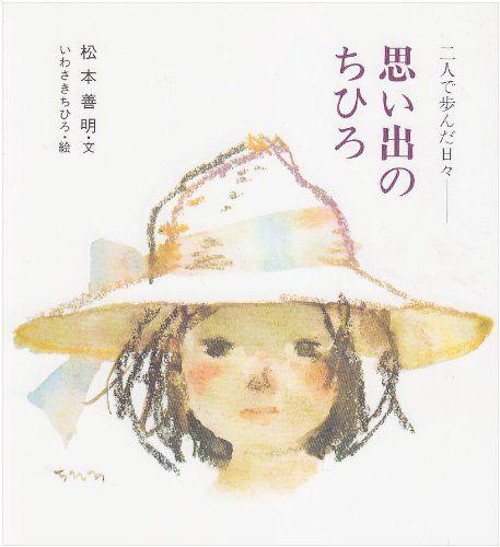by Chihiro Iwasaki (1918-1974) | Japanese artist and illustrator