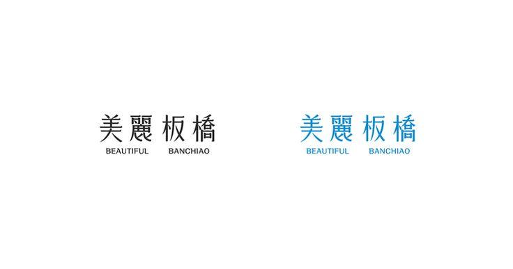 90后台湾设计师施博瀚中文字体设计(原图尺寸:740x390px)