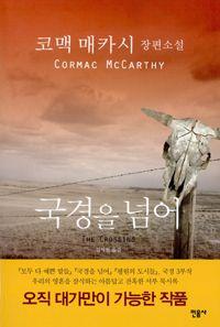 [국경을 넘어] 코맥 매카시 지음 | 김시현 옮김 | 민음사 | 2009-07-24 | 원제 The Crossing: The Border Trilogy Volume Two (1994년) | 민음사 모던 클래식 65