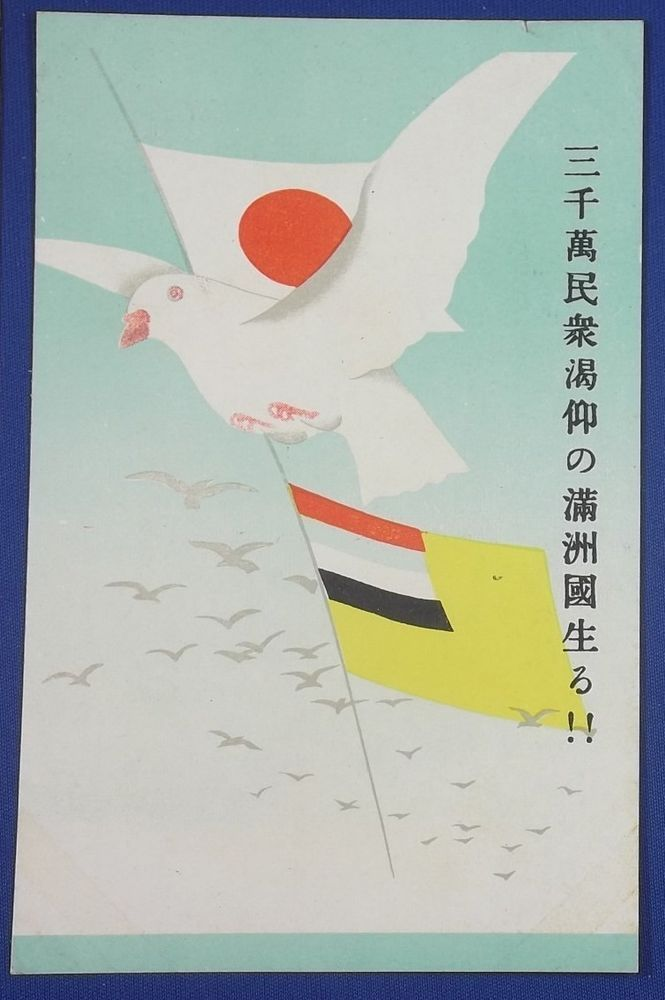 """1932 Sino Japanese War Postcard : Japanese Army 16th Division's Propaganda Poster Art for  The 1st Anniversary of The Manchurian Incident & Celebration of the Foundation of Manchukuo   """" Manchukuo has been born, which 30 million people had been eager for ! """" /   Art of Flags of Manchukuo & Japan, and Bird ( Pigeon ) manchuria 満州国 満州事変 / vintage antique old Japanese military war art card / Japanese history historic paper material Japan"""