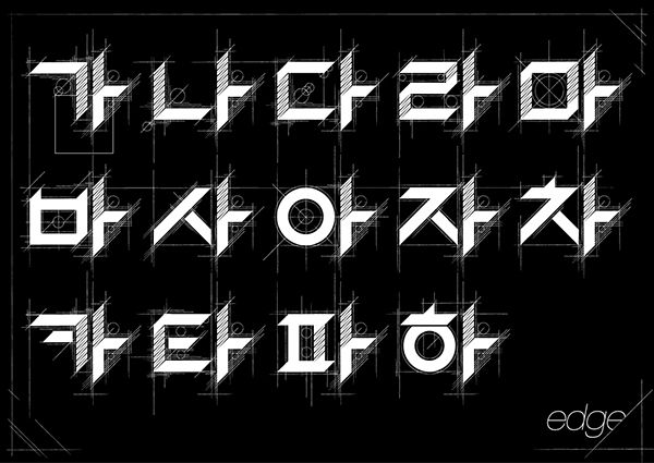 Edge / Korean font Design / TYPO DESIGN on Behance