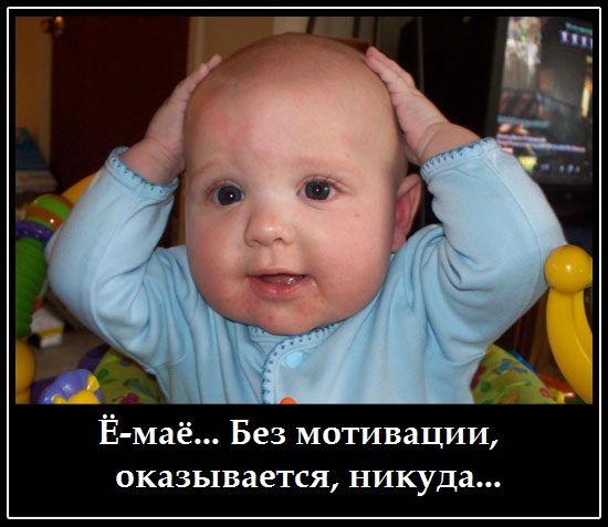 Что такое мотивация? Это в некотором роде пинок к действию. http://dohod-ru.blogspot.ru/