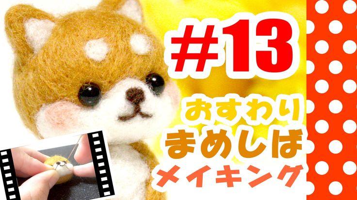 ちまちま羊毛フェルト#13豆柴犬の作り方-Needle Felting - YouTube