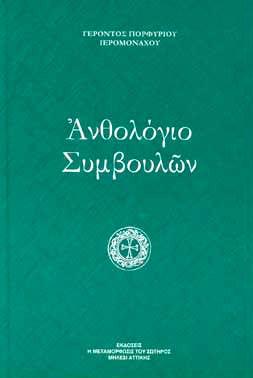 Ανθολόγιο Συμβουλών Γέροντος Πορφυρίου