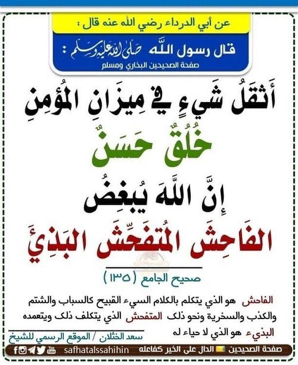 و ذ ك ر On Instagram اكتب شيء تؤجر عليه الله قاطعوا المنتجات الفرنسية الدعاء إلا رسول In 2021 Islamic Inspirational Quotes Quran Quotes Love Quran Quotes