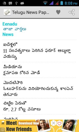 Telugu News Papers Free provides best Telugu News android mobile users.This app provide News details of All Telugu news<p><br>Eenadu Telugu News Paper<p>Andhraprabha Telugu News Paper<p>OneIndia Telugu Telugu News Paper<p>Namasthe telanganaaa Telugu News Paper<p>Telugu Ap Herald Telugu News Paper<p>ten tv Telugu News Paper<p>Sakshi Telugu New Paper<p>Andhrajyothy Telugu News Paper<p><p><p><p><p><p><br>Tags(SEO):<p>Best Telugu News Papers,Telugu News Papers,Telugu News Hub,Tv9 Telugu,Ntv…