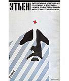 FFFFOUND! | grain edit · Vintage Russian Posters - Real 1970s Proper Like