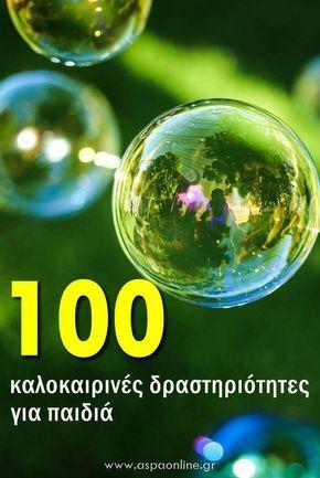 100 καλοκαιρινές δραστηριότητες για παιδιά - Aspa Online