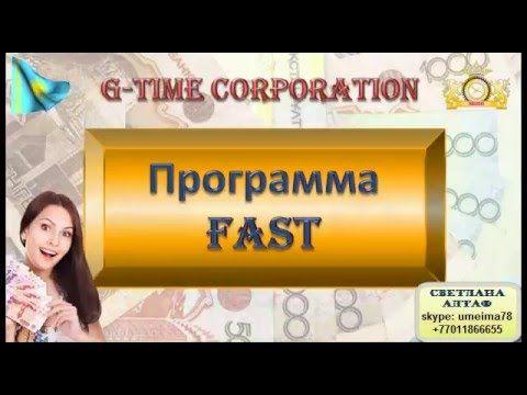 Бонусный доход по программе FAST в G Time   Светлана Алтаф